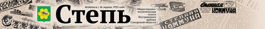 """Газета """"Степь"""""""