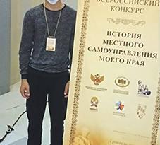 Финалист Всероссийского конкурса